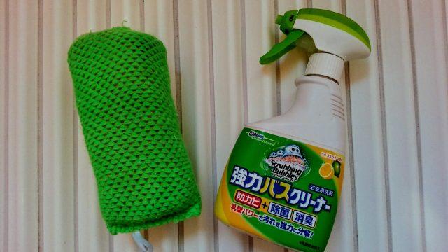 浴室用洗剤